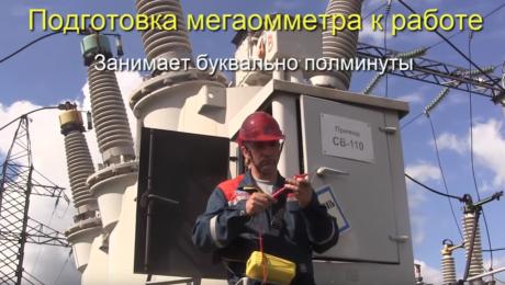 Мегаомметр Е6-40 на подстанции 110/10