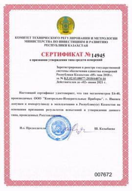Сертификат о признании утверждения типа средств измерений Казахстан